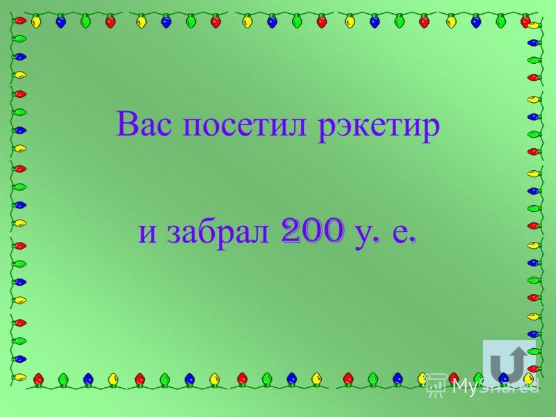 У вас день рождения и вы получаете подарок от конкурента 100 у. е.