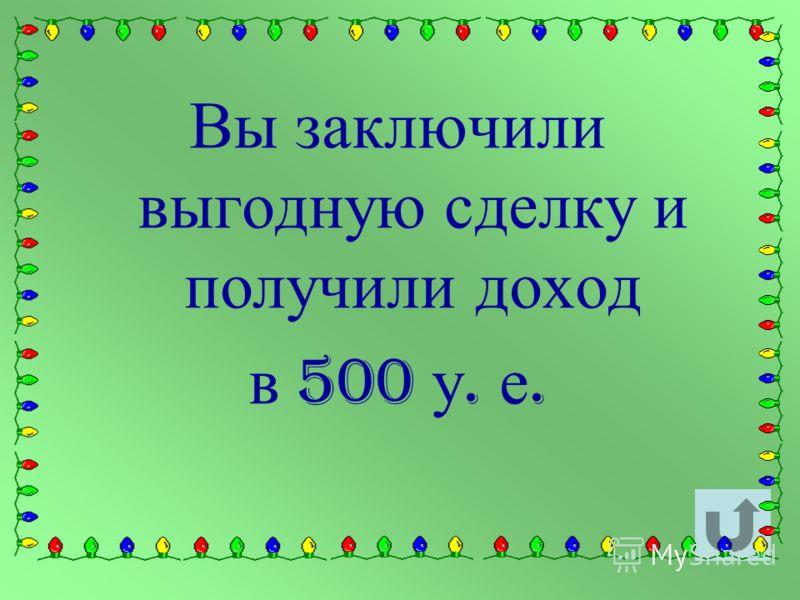 Заплатите штраф за нарушение экологии 300 у. е.