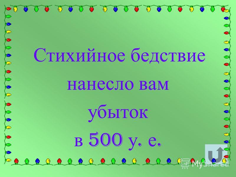 Удачная коммерческая операция принесла доход в 1000 у. е.