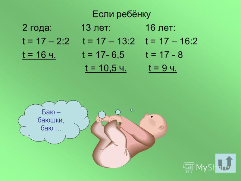 Зависимость времени сна от возраста t = 17 – T/2 t(ч) T (лет) 5 10 15 20 0 2 6 10 14 18 22 T t 0 17 18 8