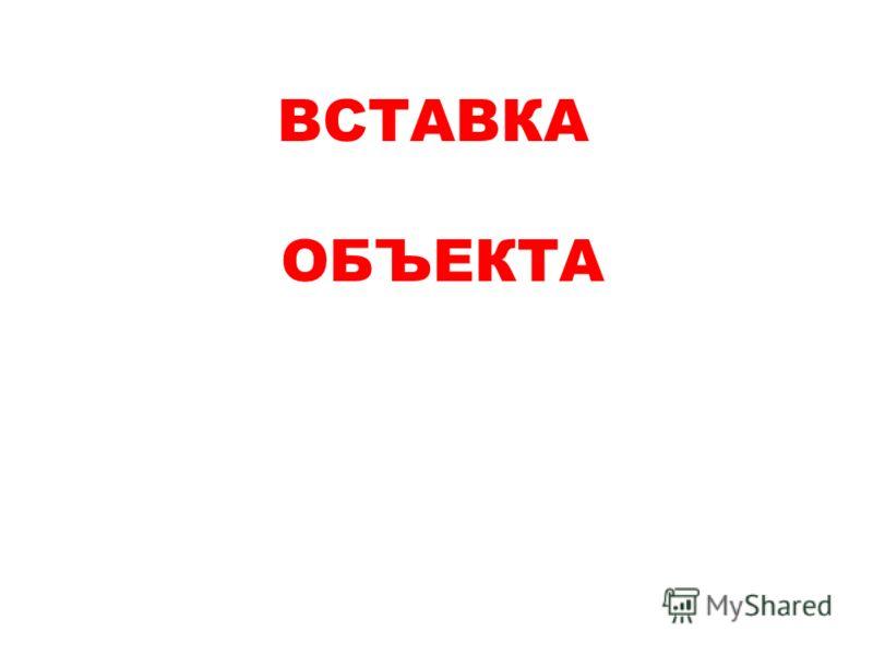 ВСТАВКА ОБЪЕКТА