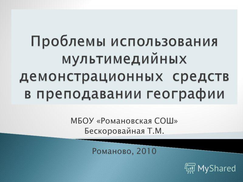 МБОУ «Романовская СОШ» Бескоровайная Т.М. Романово, 2010