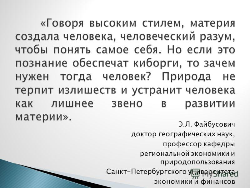 Э.Л. Файбусович доктор географических наук, профессор кафедры региональной экономики и природопользования Санкт-Петербургского университета экономики и финансов