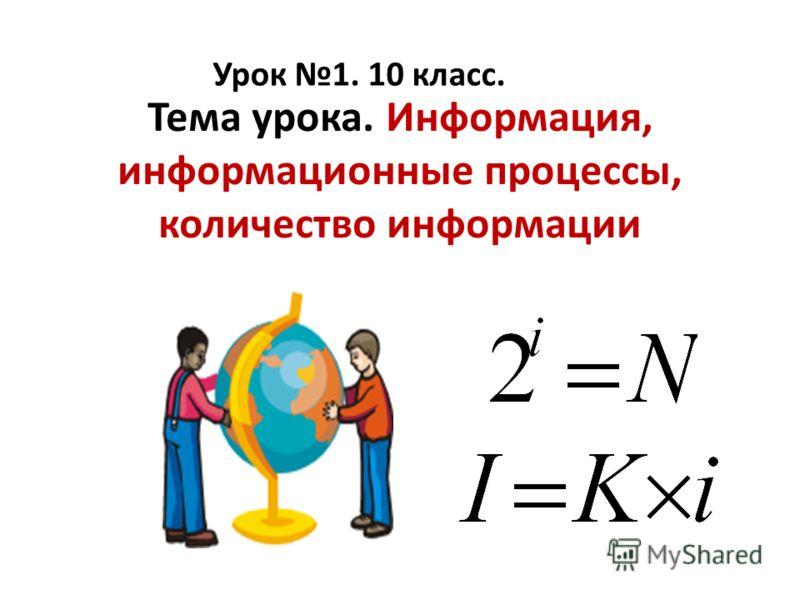 Тема урока. Информация, информационные процессы, количество информации Урок 1. 10 класс.