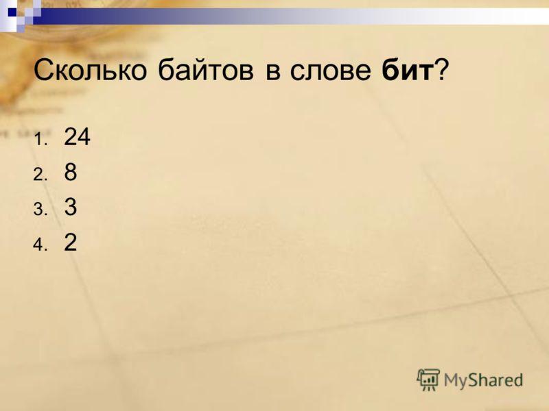 Сколько байтов в слове бит? 1. 24 2. 8 3. 3 4. 2