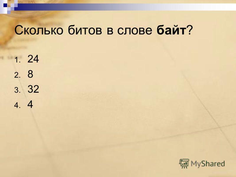 Сколько битов в слове байт? 1. 24 2. 8 3. 32 4. 4