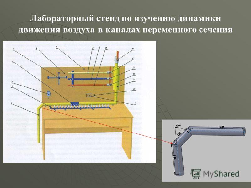 Лабораторный стенд по изучению динамики движения воздуха в каналах переменного сечения
