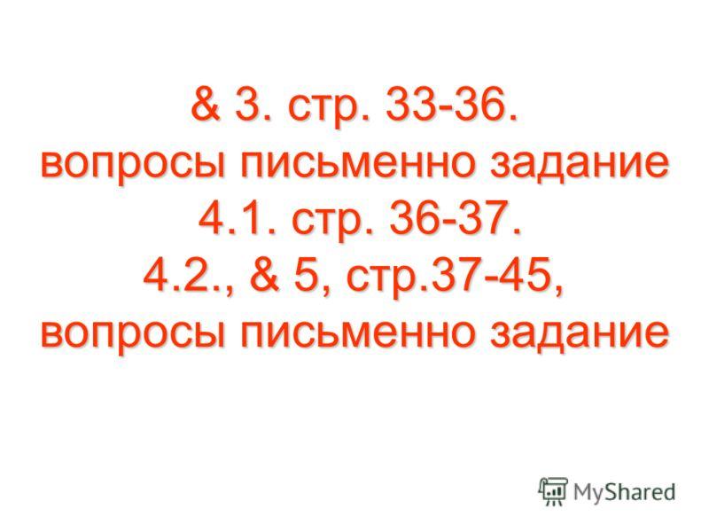 & 3. стр. 33-36. вопросы письменно задание 4.1. стр. 36-37. 4.1. стр. 36-37. 4.2., & 5, стр.37-45, вопросы письменно задание