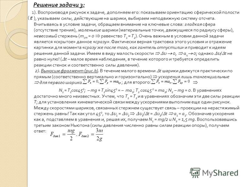 Решение задачи 3: 1). Воспроизводя рисунок к задаче, дополняем его: показываем ориентацию сферической полости ), указываем силы, действующие на шарики, выбираем неподвижную систему отсчета. Вчитываясь в условие задачи, обращаем внимание на ключевые с