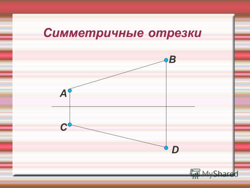 Симметричные отрезки В А С D