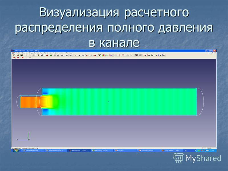 Визуализация расчетного распределения полного давления в канале