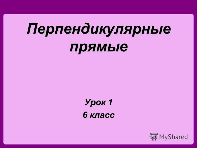 Перпендикулярные прямые Урок 1 6 класс