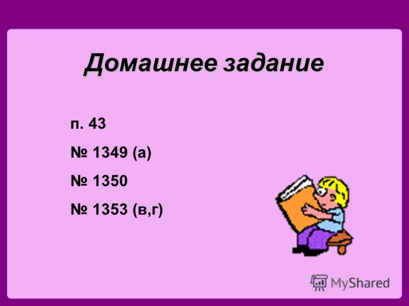 Домашнее задание п. 43 1349 (а) 1350 1353 (в,г)