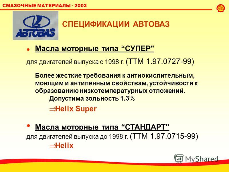 СМАЗОЧНЫЕ МАТЕРИАЛЫ - 2003 - ГЛОБАЛЬНЫЙ ПАРТНЕР Komatsu класс вязкости SAE 15W-40, (30, 40) категории API CD + TBN 8+ Зольность