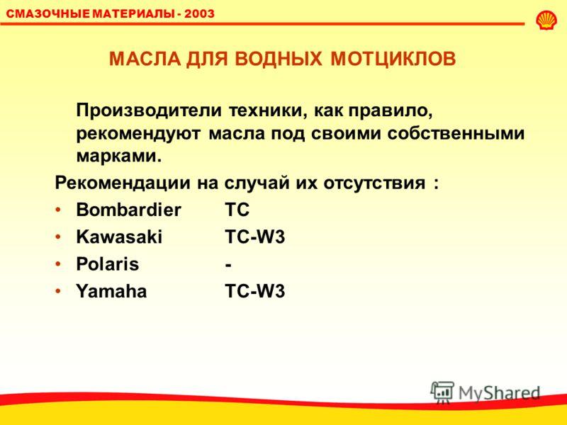 СМАЗОЧНЫЕ МАТЕРИАЛЫ - 2003 JASO MA, MB Honda MA, MB (10W-30, 20W-50) SuzukiMA YamahaMA, MB (10W-30) СПЕЦИФИКАЦИИ МАСЕЛ ДЛЯ ЧЕТЫРЕХТАКТНЫХ ДВИГАТЕЛЕЙ