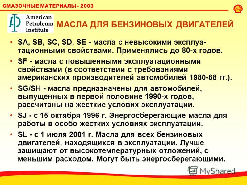 СМАЗОЧНЫЕ МАТЕРИАЛЫ - 2003 МАСЛА ДЛЯ ВОДНЫХ МОТЦИКЛОВ Производители техники, как правило, рекомендуют масла под своими собственными марками. Рекомендации на случай их отсутствия : BombardierTC KawasakiTC-W3 Polaris- YamahaTC-W3
