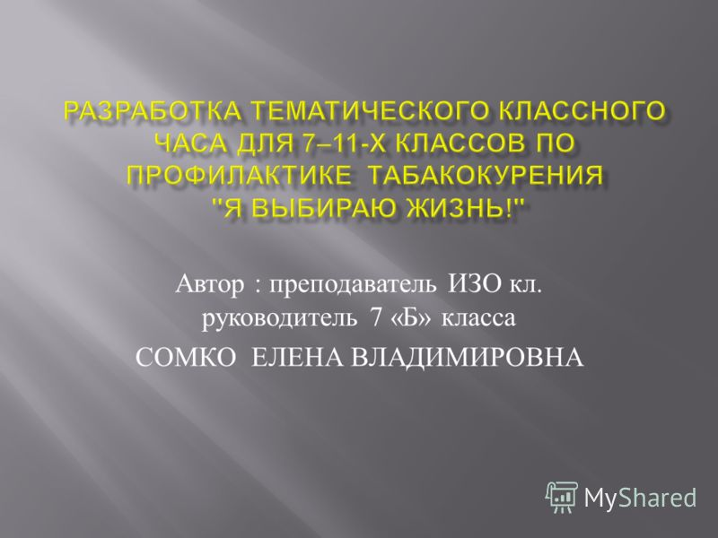 Автор : преподаватель ИЗО кл. руководитель 7 « Б » класса СОМКО ЕЛЕНА ВЛАДИМИРОВНА