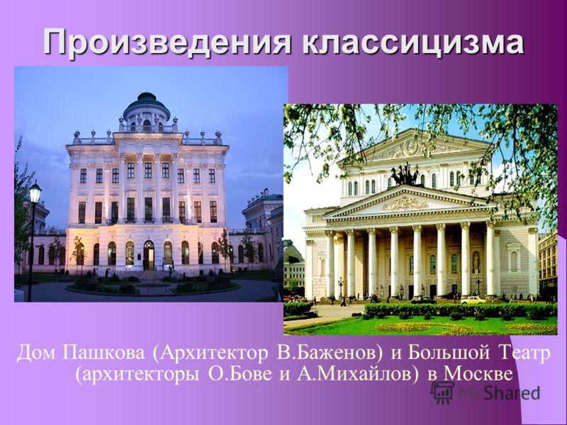 Произведения классицизма Дом Пашкова (Архитектор В.Баженов) и Большой Театр (архитекторы О.Бове и А.Михайлов) в Москве
