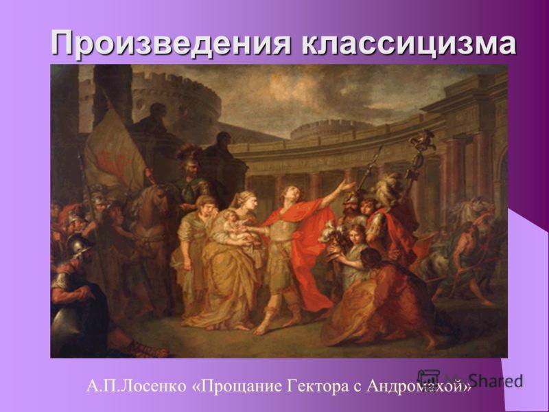 Произведения классицизма А.П.Лосенко «Прощание Гектора с Андромахой»