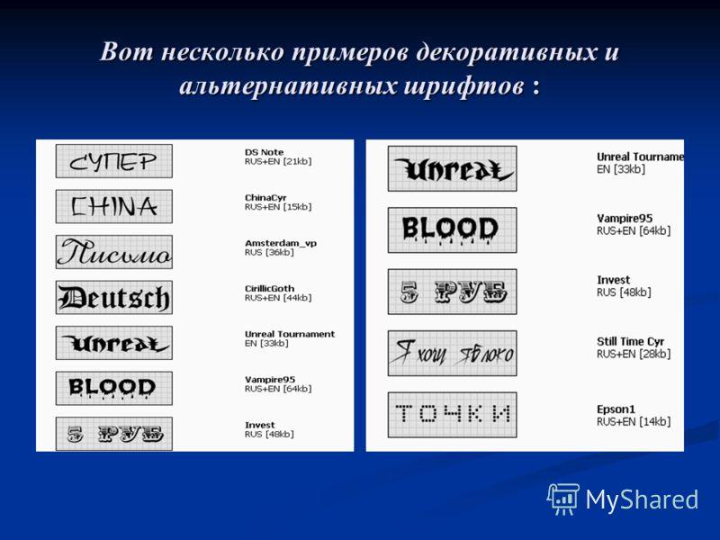 Вот несколько примеров декоративных и альтернативных шрифтов :