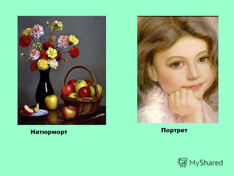 Натюрморт Портрет