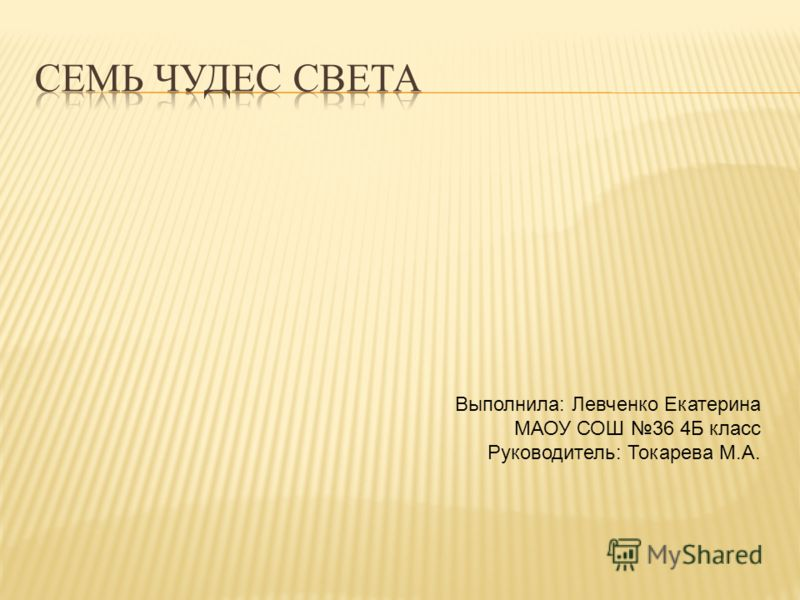 Выполнила: Левченко Екатерина МАОУ СОШ 36 4Б класс Руководитель: Токарева М.А.