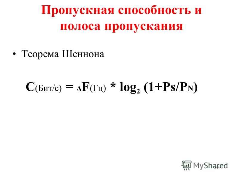 10 Пропускная способность и полоса пропускания Теорема Шеннона С (Бит/с) = Δ F (Гц) * log 2 (1+Ps/P N )
