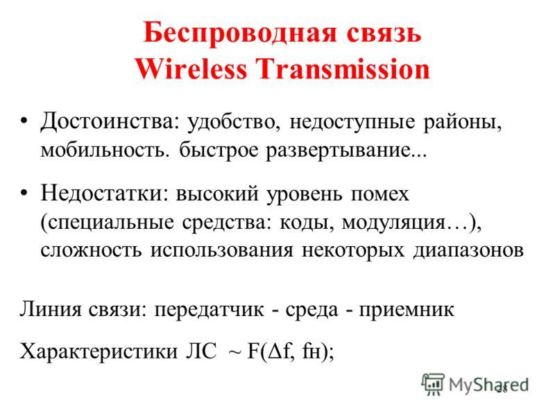 28 Беспроводная связь Wireless Transmission Достоинства: у добство, недоступные районы, мобильность. быстрое развертывание... Недостатки: в ысокий уровень помех (специальные средства: коды, модуляция…), сложность использования некоторых диапазонов Ли