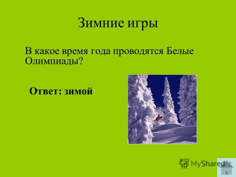 Зимние игры В какое время года проводятся Белые Олимпиады? Ответ: зимой