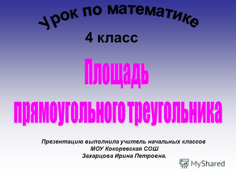4 класс Презентацию выполнила учитель начальных классов МОУ Кокоревская СОШ Захарцова Ирина Петровна.