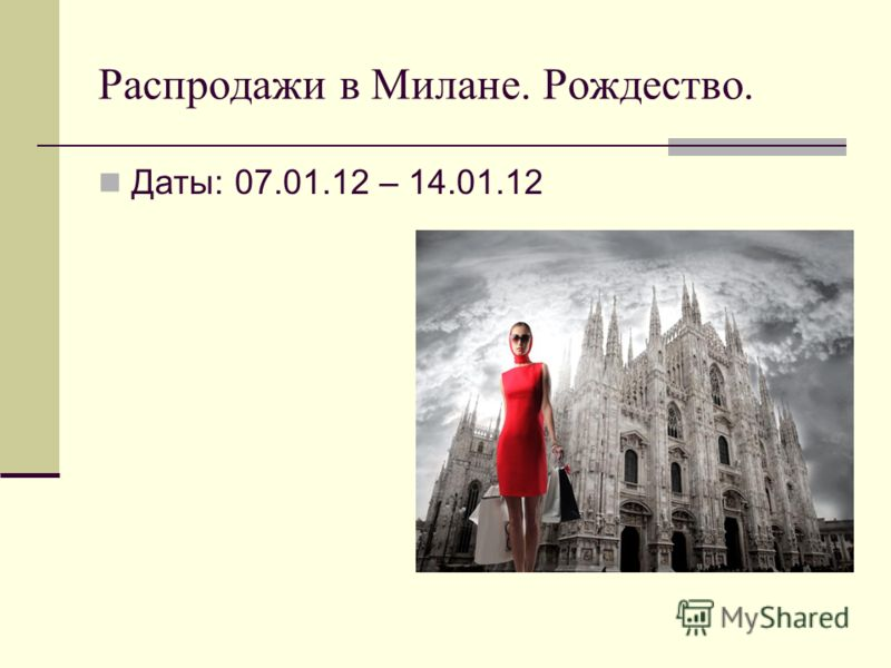 Распродажи в Милане. Рождество. Даты: 07.01.12 – 14.01.12