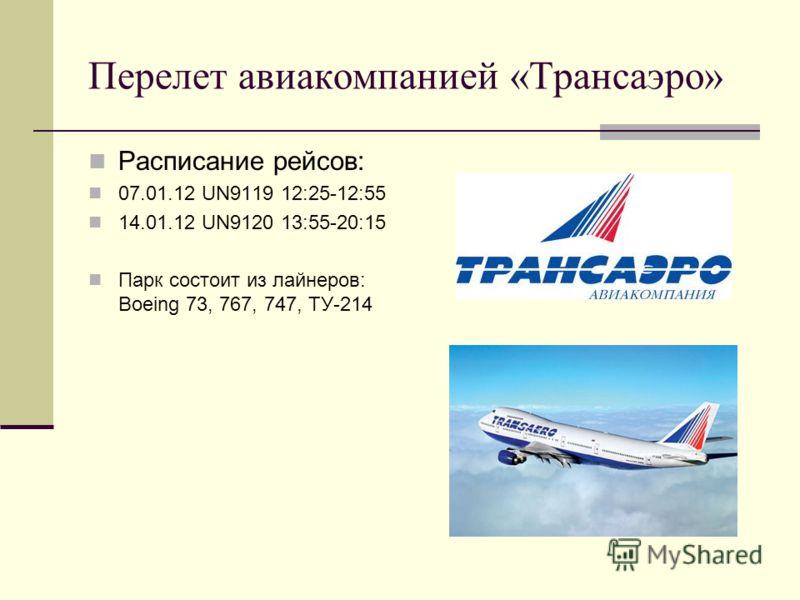 Перелет авиакомпанией «Трансаэро» Расписание рейсов: 07.01.12 UN9119 12:25-12:55 14.01.12 UN9120 13:55-20:15 Парк состоит из лайнеров: Boeing 73, 767, 747, ТУ-214