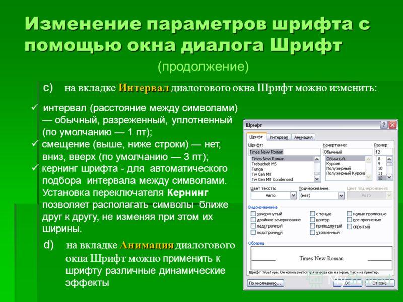Изменение параметров шрифта с помощью окна диалога Шрифт интервал (расстояние между символами) обычный, разреженный, уплотненный (по умолчанию 1 пт); смещение (выше, ниже строки) нет, вниз, вверх (по умолчанию 3 пт); кернинг шрифта - для автоматическ