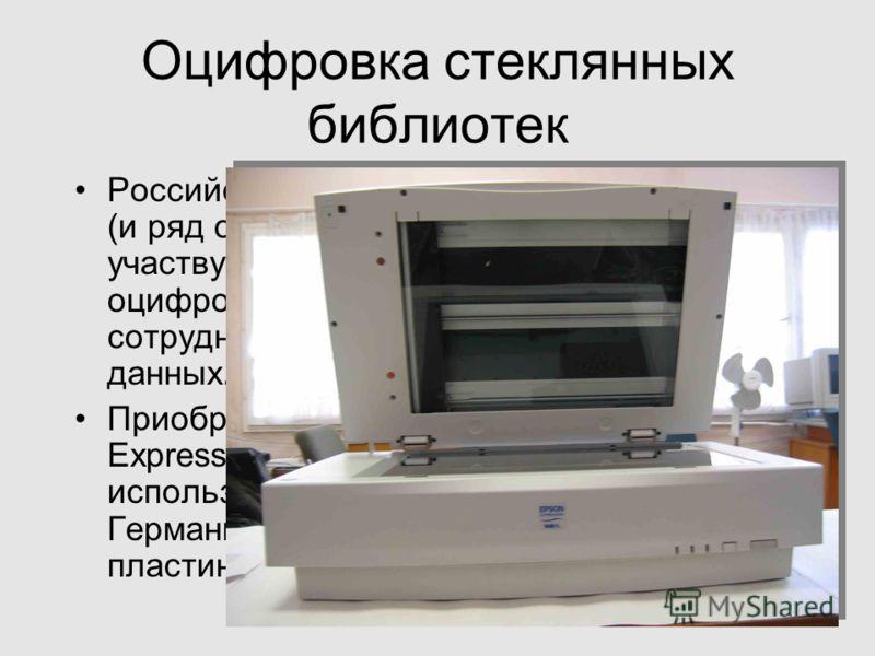 ВАК-200436 Оцифровка стеклянных библиотек Российские астрономические учреждения (и ряд обсерваторий бывшего СССР) участвуют в международном проекте по оцифровке стеклянных библиотек (в сотрудничестве с Софийским центром данных. Приобретено два сканер