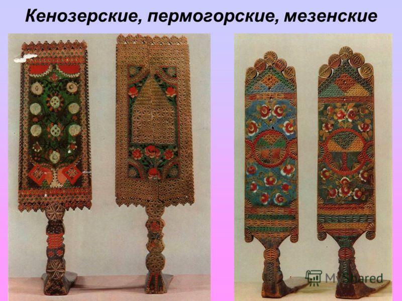 Кенозерские, пермогорские, мезенские