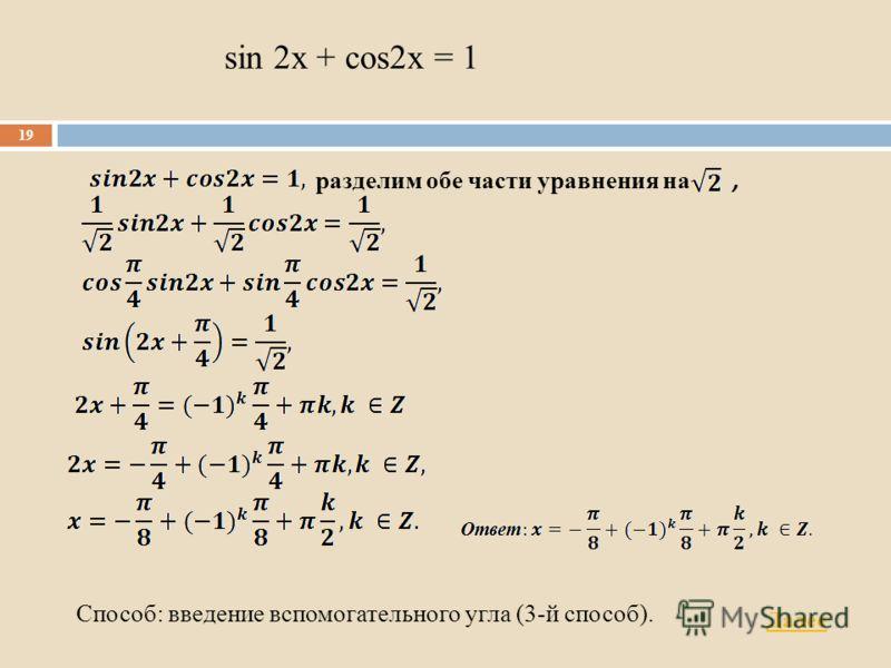 sin 2x + cos2x = 1 разделим обе части уравнения на, Способ: введение вспомогательного угла (3-й способ). 19 Далее