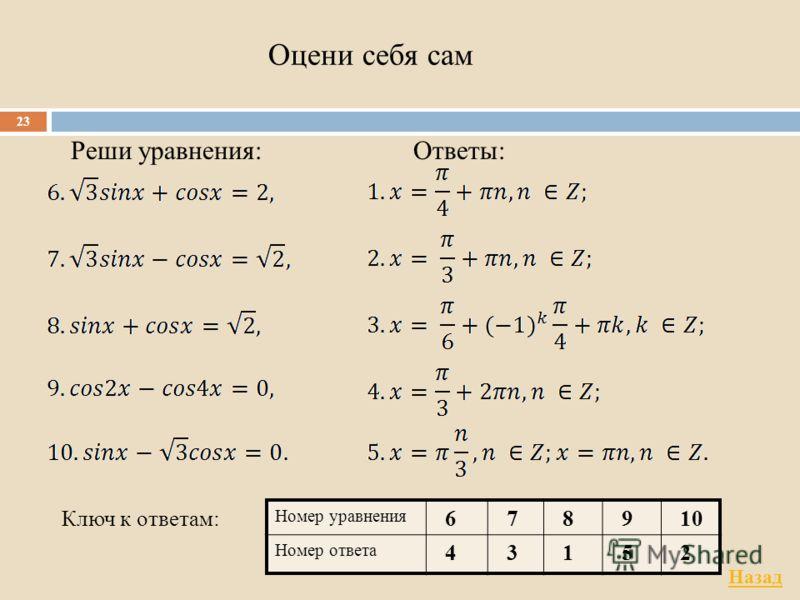 Оцени себя сам Реши уравнения: Ответы: 23 Номер уравнения 6 7 8 9 10 Номер ответа 4 3 1 5 2 Ключ к ответам: Назад