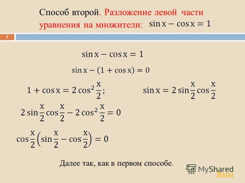 Способ второй. Разложение левой части уравнения на множители: 5 Далее так, как в первом способе. Назад