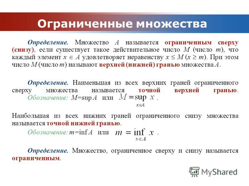 www.themegallery.com Company Logo Ограниченные множества Определение. Множество А называется ограниченным сверху (снизу), если существует такое действительное число М (число m), что каждый элемент x A удовлетворяет неравенству x M (x m). При этом чис