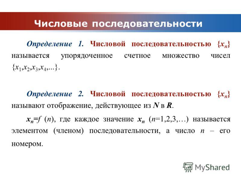 www.themegallery.com Company Logo Числовые последовательности Определение 1. Числовой последовательностью {x n } называется упорядоченное счетное множество чисел {x 1,x 2,x 3,x 4,...}. Определение 2. Числовой последовательностью {x n } называют отобр