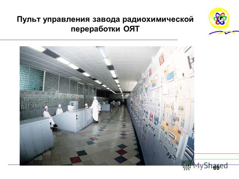 69 Пульт управления завода радиохимической переработки ОЯТ
