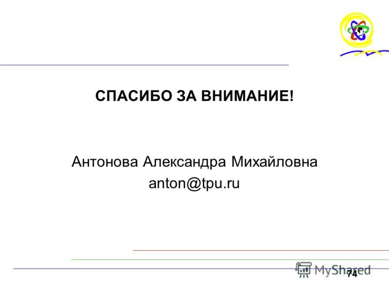 74 СПАСИБО ЗА ВНИМАНИЕ! Антонова Александра Михайловна anton@tpu.ru