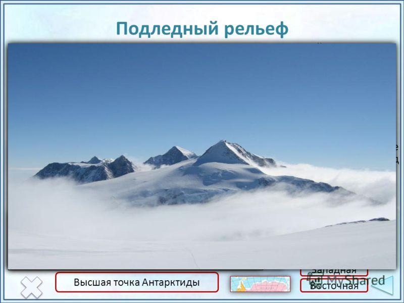 Подледный рельеф материка разнообразен: есть горы, равнины, в том числе высокие плоскогорья, возвышенности, большую площадь занимают впадины. На отдельных участках наиболее высокие вершины поднимаются над поверхностью ледника. По особенностям рельефа