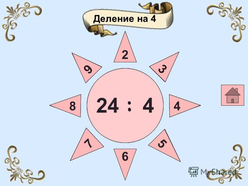 Деление на 3 24 : 318 : 315 : 321 : 36 : 39 : 312 : 327 : 3 8 2 3 4 7 5 9 3 3 6 2 2 5 5 4 4 7 7 6 6 9 9 8