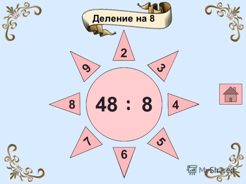 Деление на 7 21 : 756 : 728 : 749 : 735 : 714 : 742 : 763 : 7 3 5 2 6 7 4 9 2 2 8 5 5 4 4 6 6 7 7 8 8 9 9 3