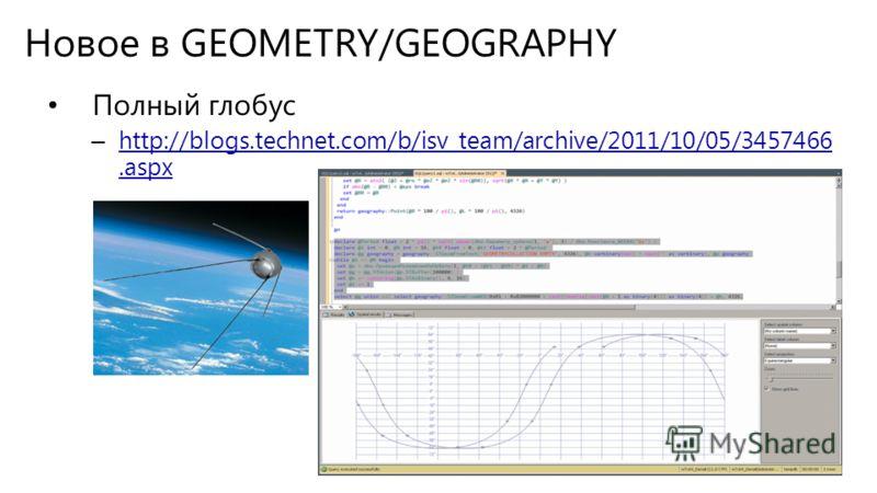 Новое в GEOMETRY/GEOGRAPHY Полный глобус – http://blogs.technet.com/b/isv_team/archive/2011/10/05/3457466.aspx http://blogs.technet.com/b/isv_team/archive/2011/10/05/3457466.aspx