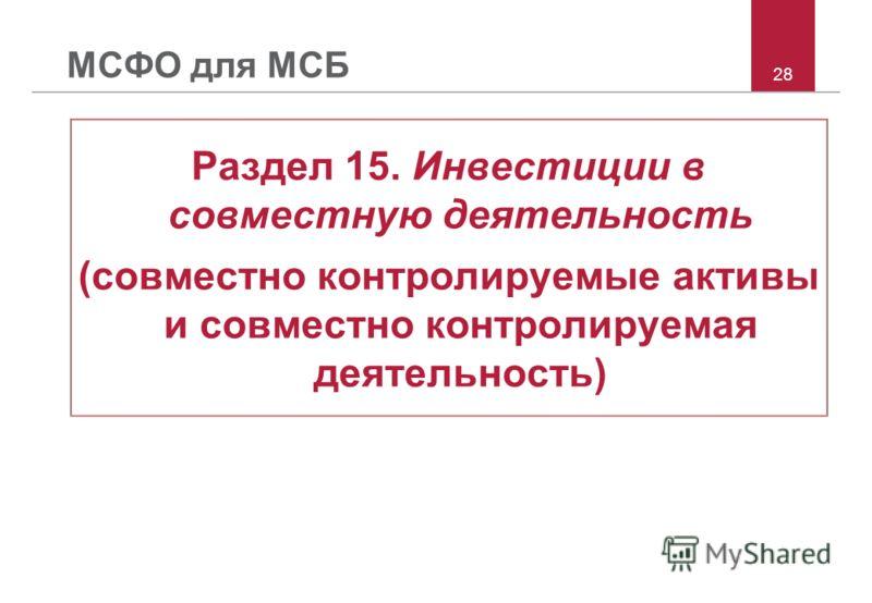 28 МСФО для МСБ Раздел 15. Инвестиции в совместную деятельность (совместно контролируемые активы и совместно контролируемая деятельность)