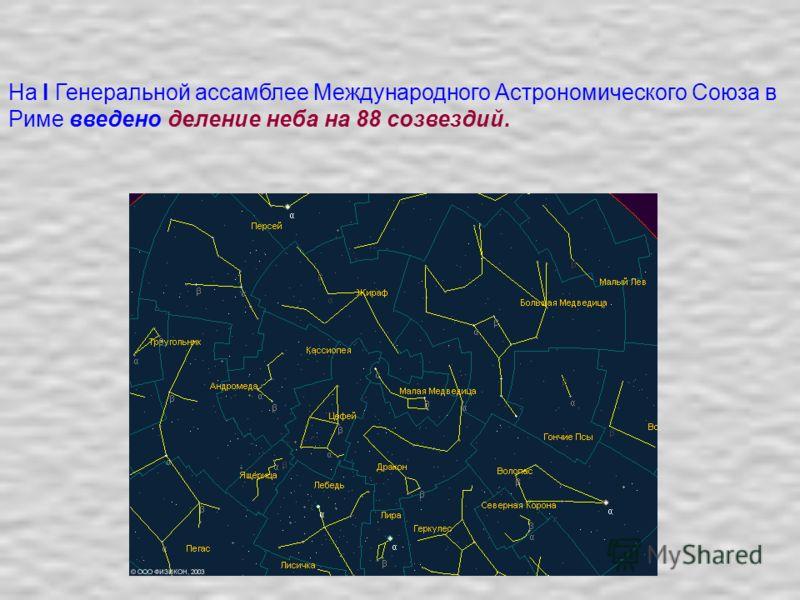 На I Генеральной ассамблее Международного Астрономического Союза в Риме введено деление неба на 88 созвездий.