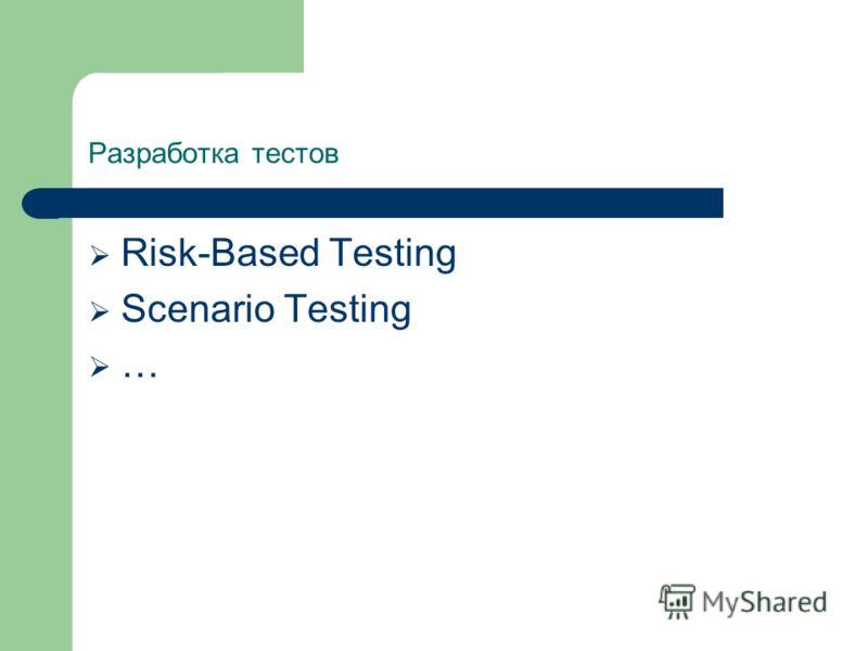 Разработка тестов Risk-Based Testing Scenario Testing …