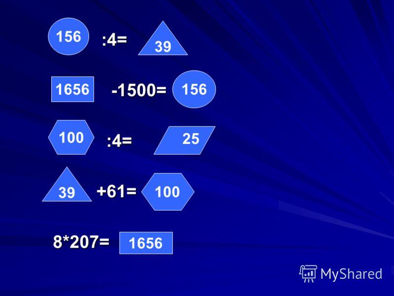 :4= :4= -1500= -1500= :4= :4= +61= +61= 8*207= 8*207= 156 1656 39 156 100 39 100 1656 25